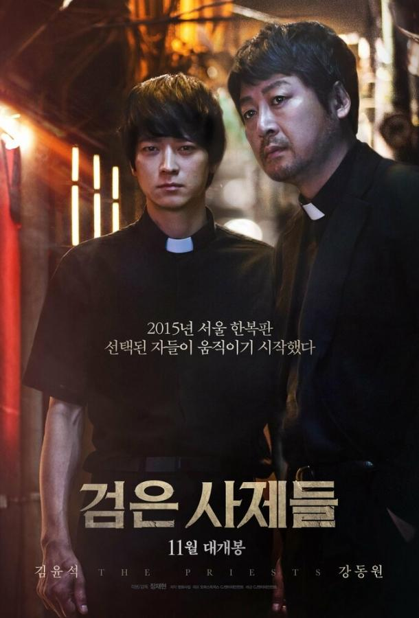 Чёрные священники