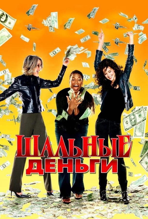 Шальные деньги фильм (2008)