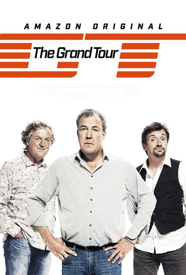 Гранд тур