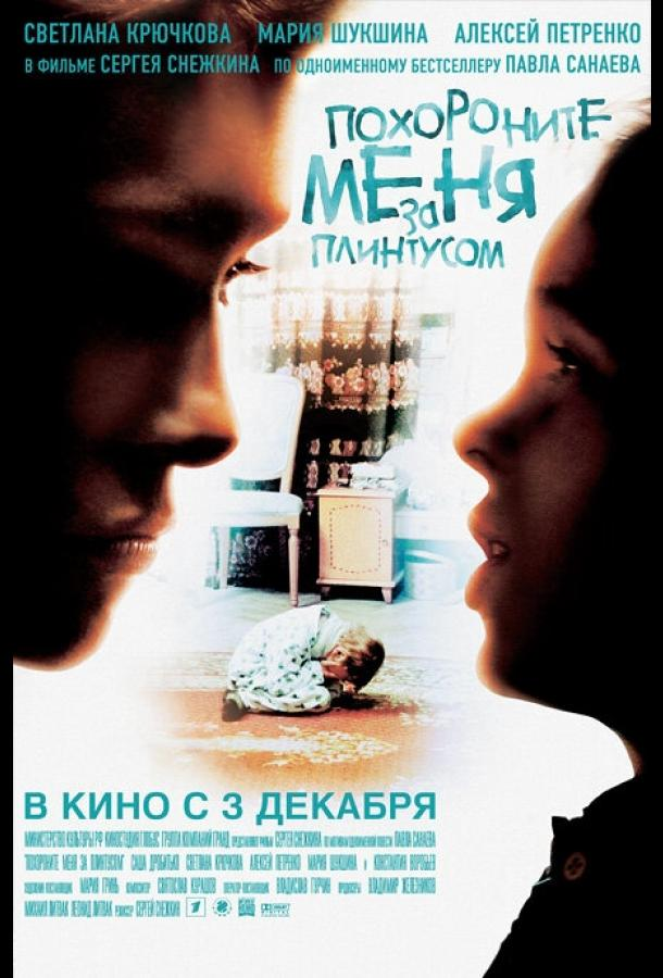 Похороните меня за плинтусом фильм (2008)