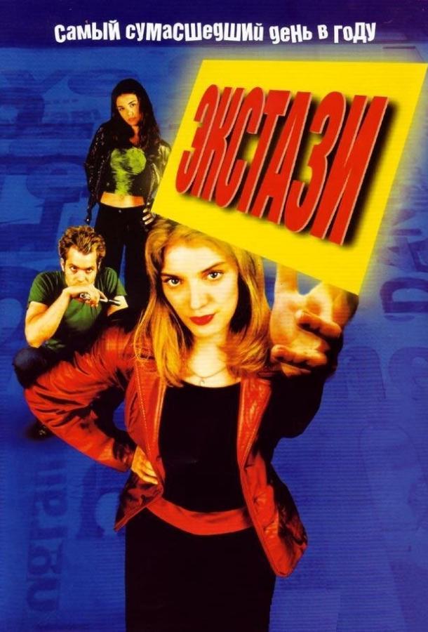 Экстази фильм (1999)