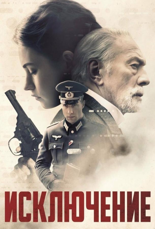 Исключение фильм (2016)