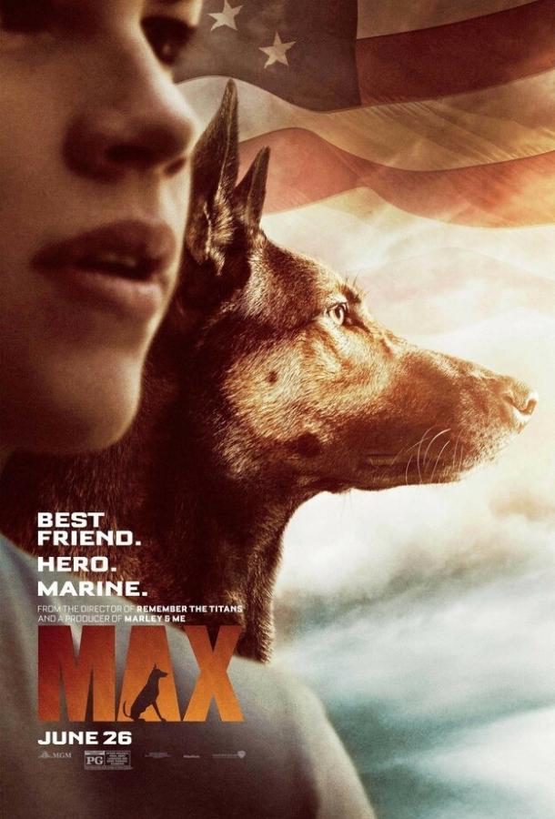 Макс фильм (2015)