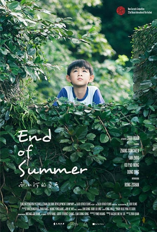 Конец лета