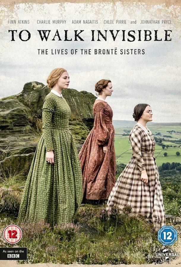 Вошедшие незримо: Сестры Бронте
