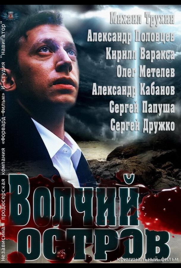 Волчий остров фильм (2012)