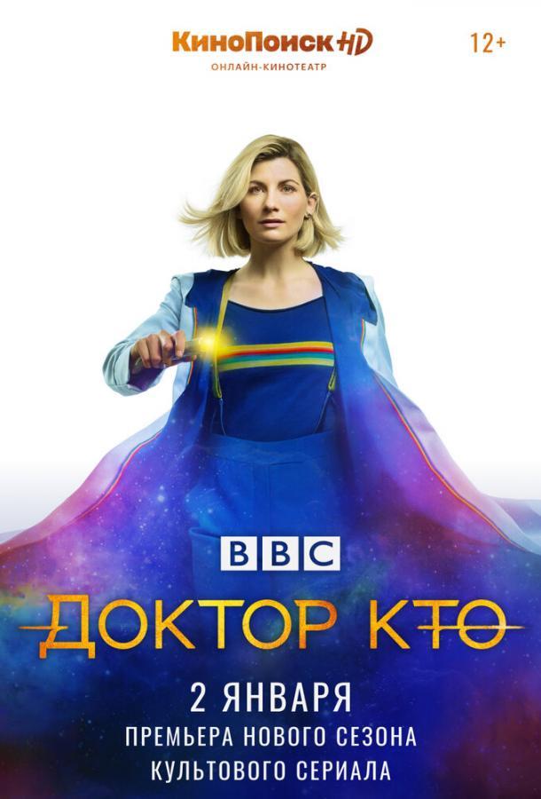 Доктор Кто 2005