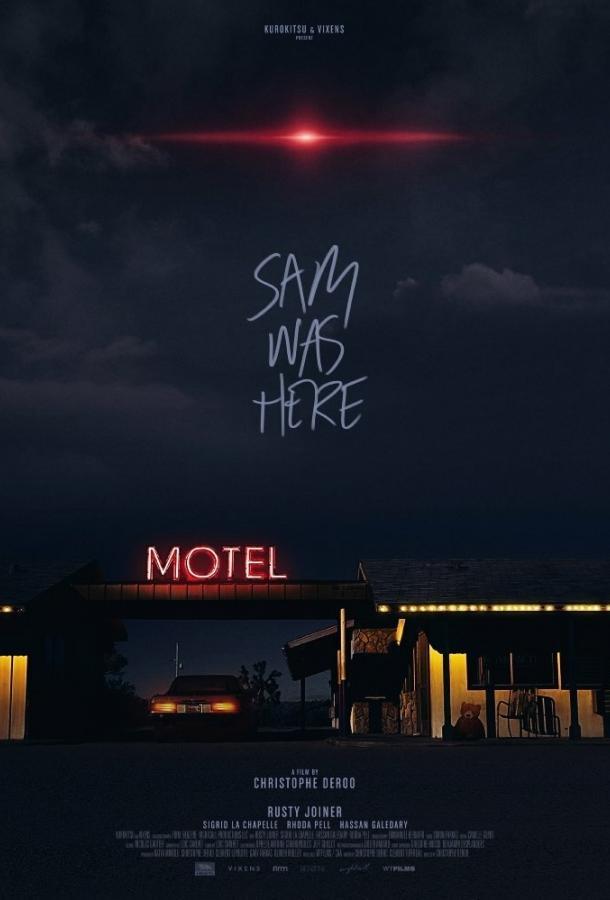 Сэм был здесь