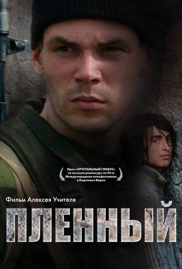 Пленный фильм (2008)
