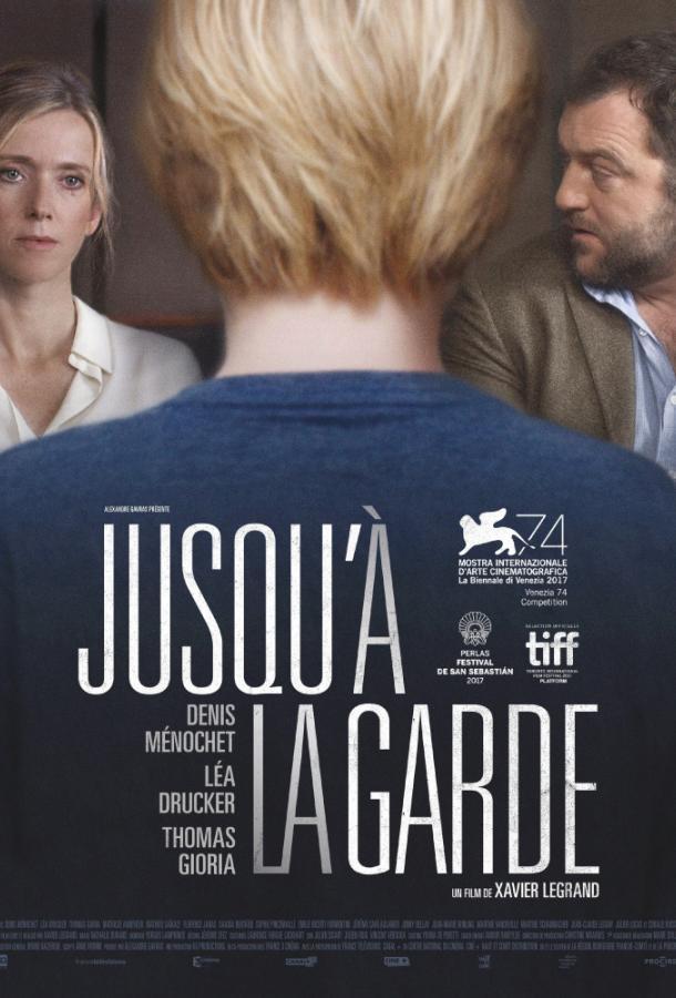 Опекунство  (2017).
