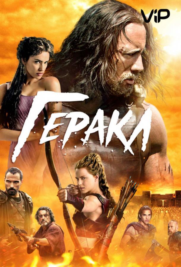 Геракл фильм (2014)