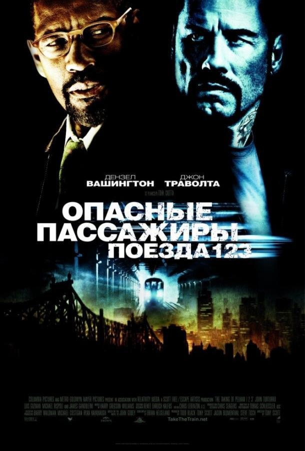 Опасные пассажиры поезда 123 фильм (2009)