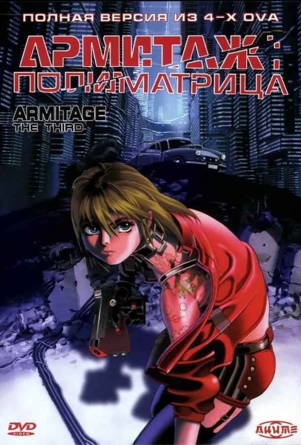 Армитаж: Полиматрица (1996) смотреть онлайн