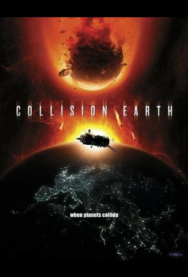 Столкновение Земли