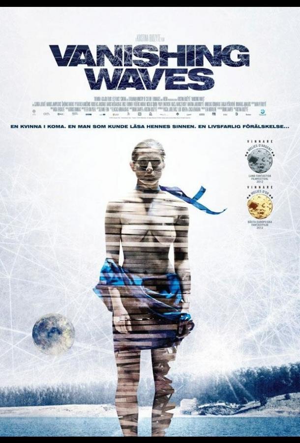 Исчезающие волны