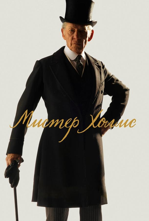 Мистер Холмс фильм (2015)