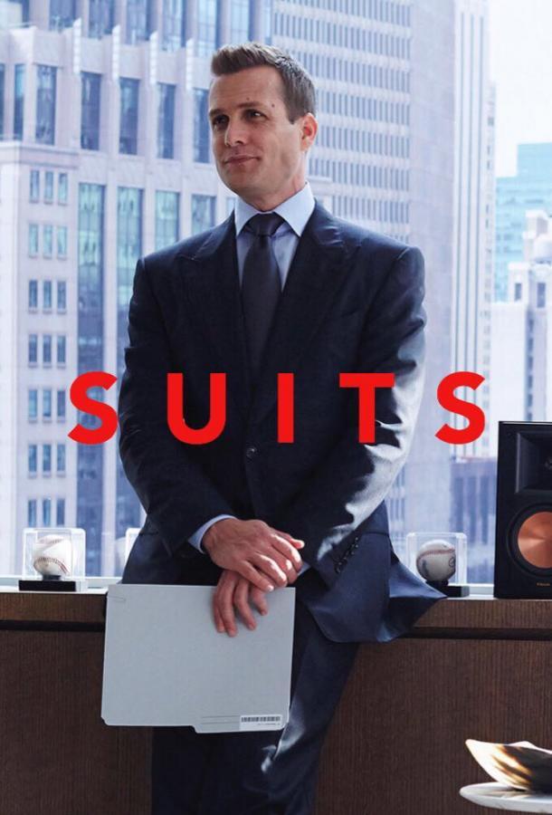 Форс-мажоры / Suits 2011  9 сезон 11 серия