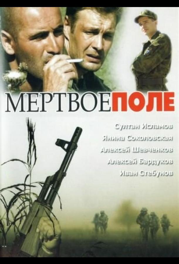 Мёртвое поле фильм (2006)