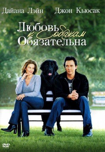 Любовь к собакам обязательна фильм (2005)