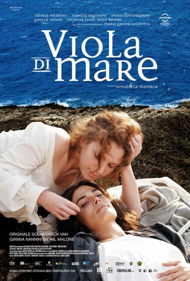 Морская фиалка фильм (2009)