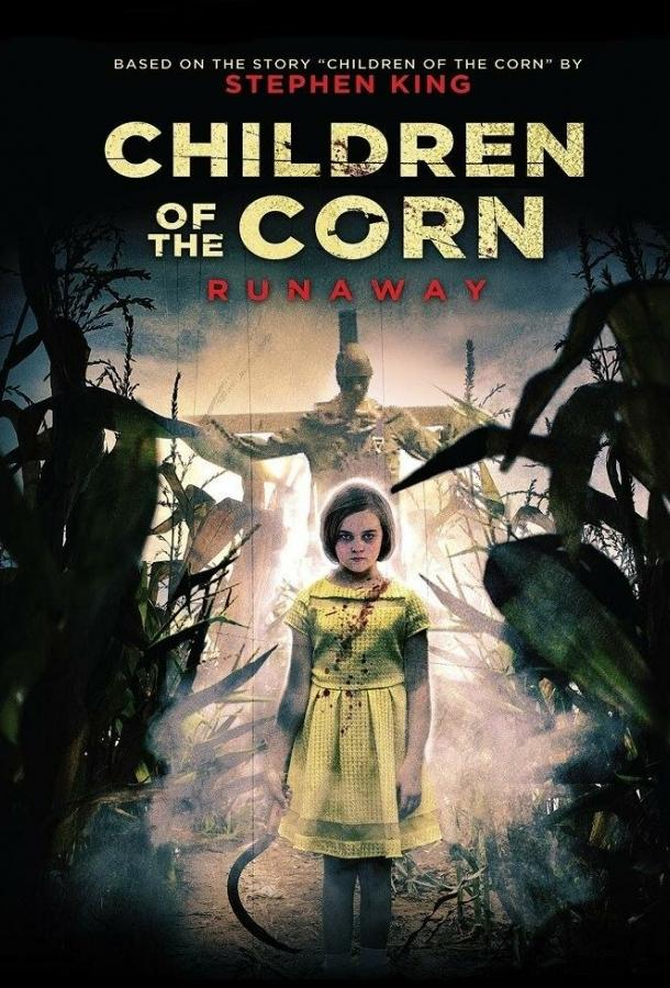 Дети кукурузы: Беглянка 2018 смотреть онлайн в хорошем качестве