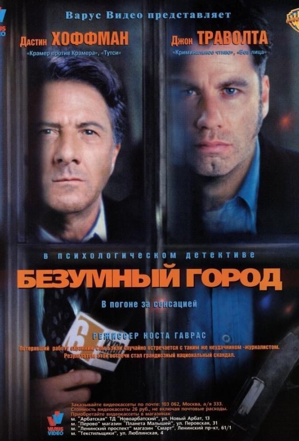 Безумный город фильм (1997)