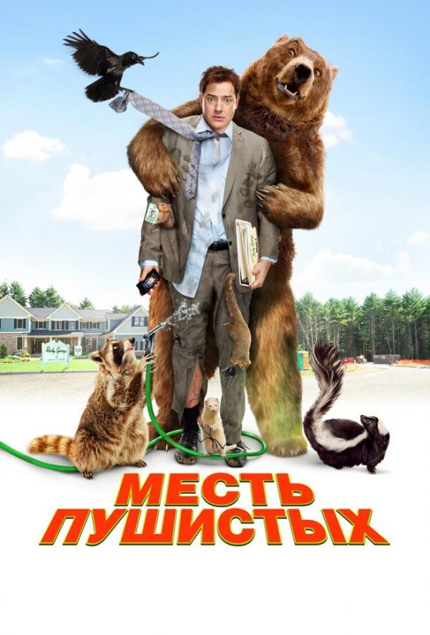 Месть пушистых фильм (2010)