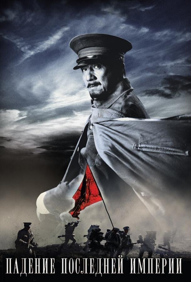 Падение последней империи фильм (2011)