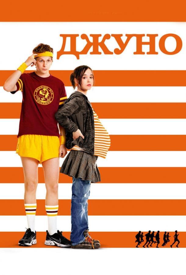 Джуно фильм (2007)