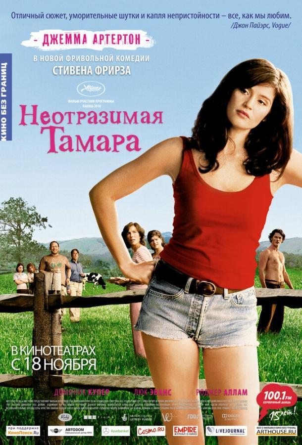 Неотразимая Тамара фильм (2010)