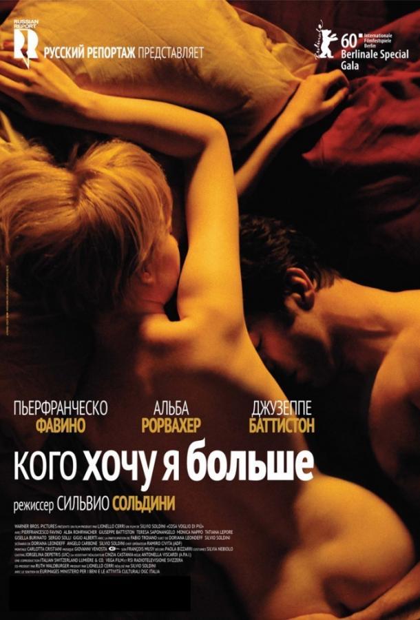 Кого хочу я больше фильм (2010)