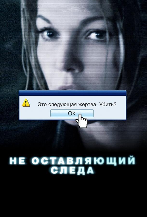 Не оставляющий следа фильм (2008)