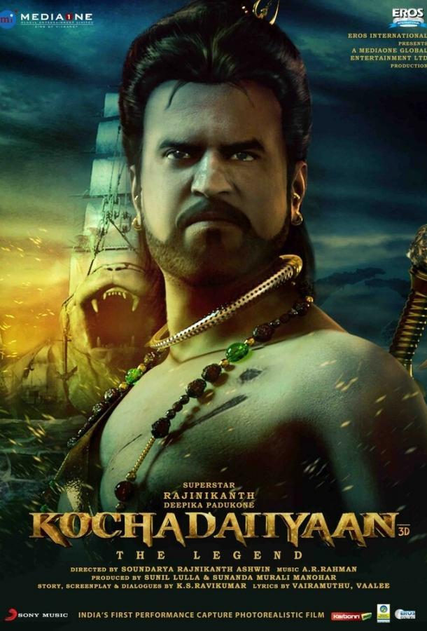 Легенда / Kochadaiiyaan (2014)