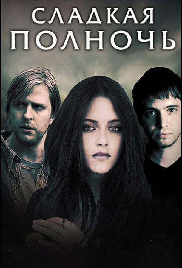 Сладкая полночь фильм (2007)