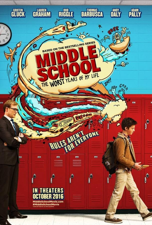 Средняя школа: Худшие годы моей жизни фильм (2016)