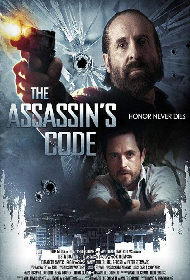 Наследие / The Assassin's Code (2018)