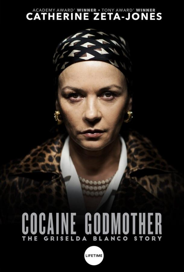 Крестная мать кокаина