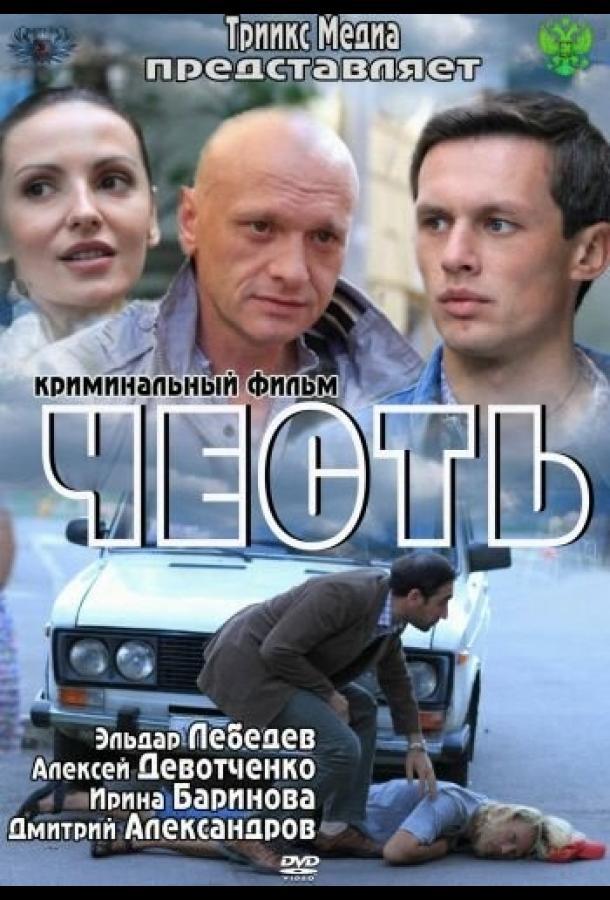 Честь фильм (2011)