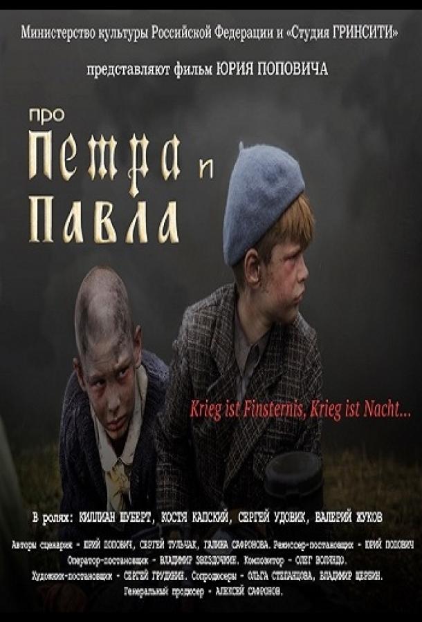 Про Петра и Павла фильм (2015)