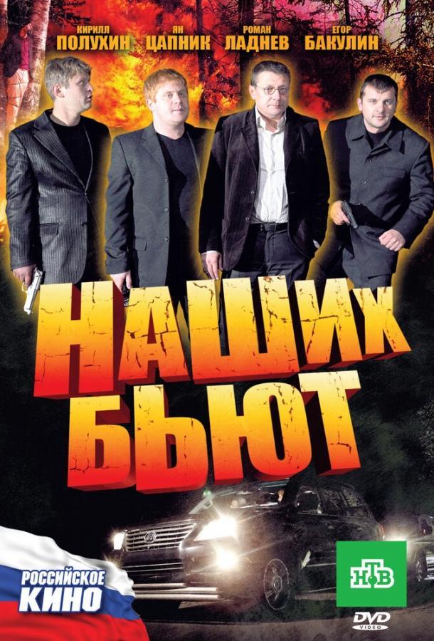 Наших бьют фильм (2010)
