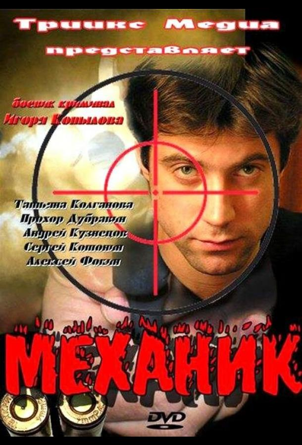 Механик фильм (2012)