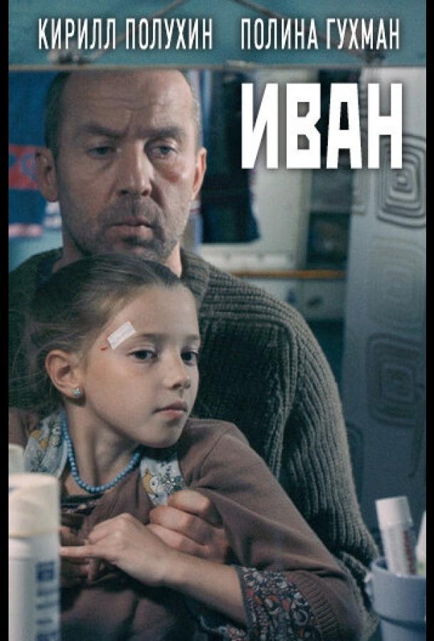 Иван фильм (2016)