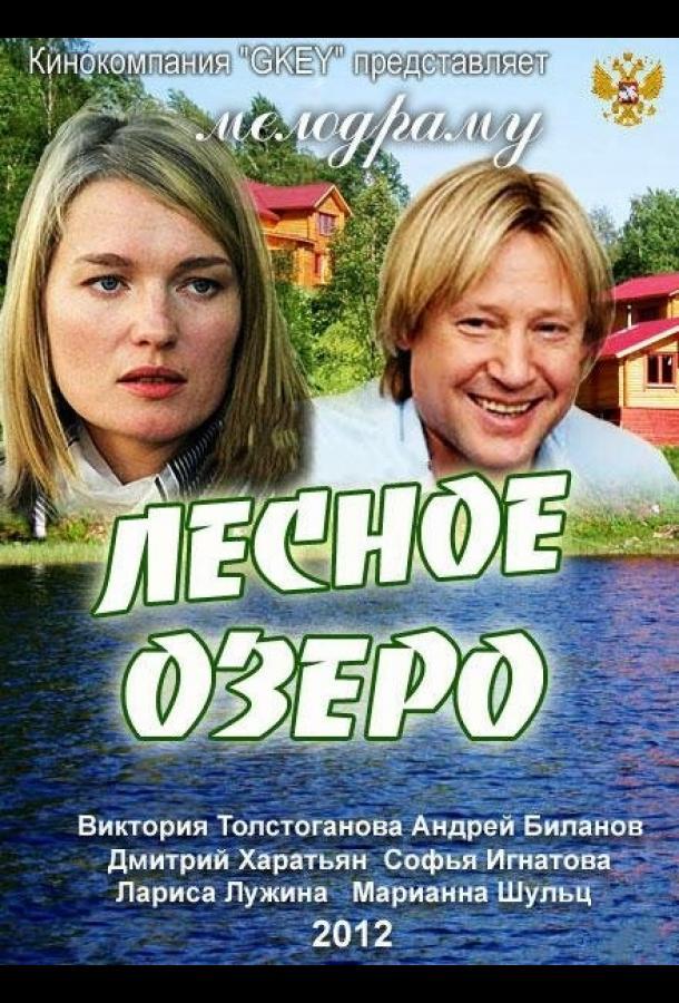 Лесное озеро фильм (2011)