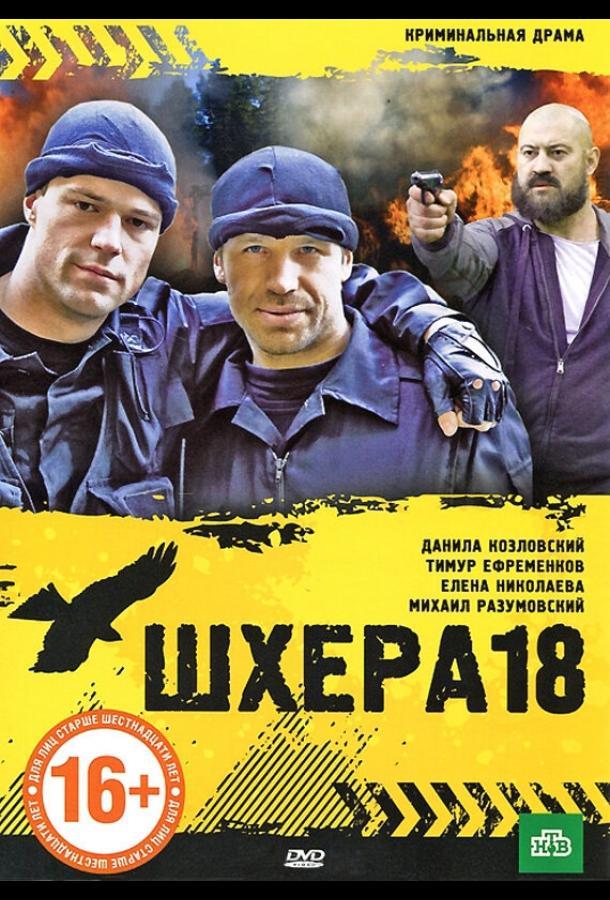 Шхера-18 фильм (2011)