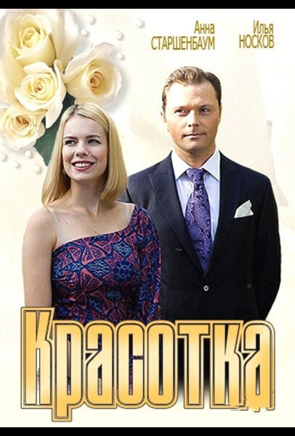 Красотка фильм (2012)