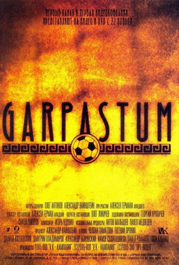 Гарпастум фильм (2005)