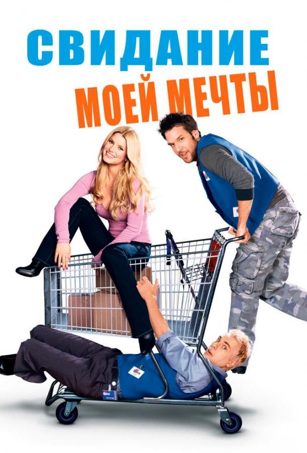 Свидание моей мечты фильм (2006)