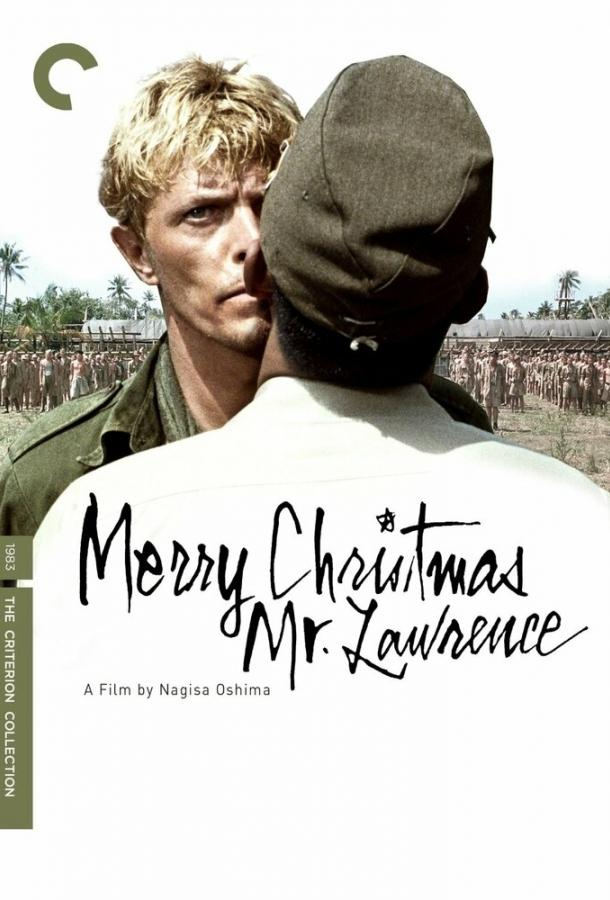 Счастливого рождества, мистер Лоуренс (1982)