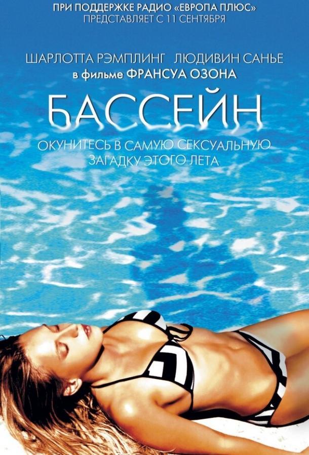 Бассейн (2002)