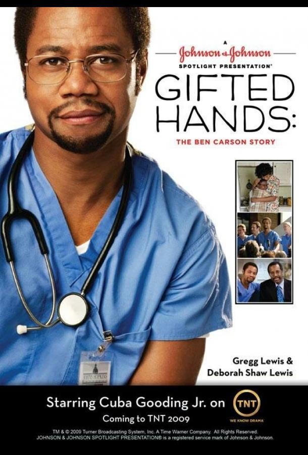 Золотые руки фильм (2009)
